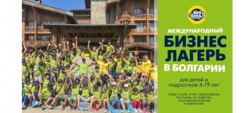Міжнародний бізнес-табір у Болгарії
