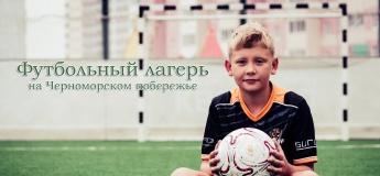 Літній футбольний табір на чорноморському узбережжі