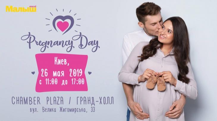 Pregnancy Day у Києві
