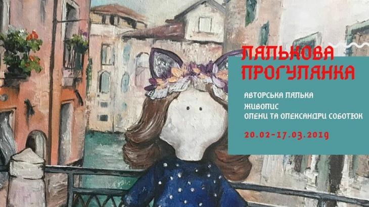 Виставка «Лялькова прогулянка»