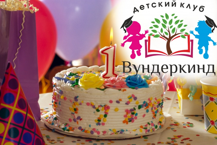 """День рождения детского клуба """"Вундеркинд""""!"""