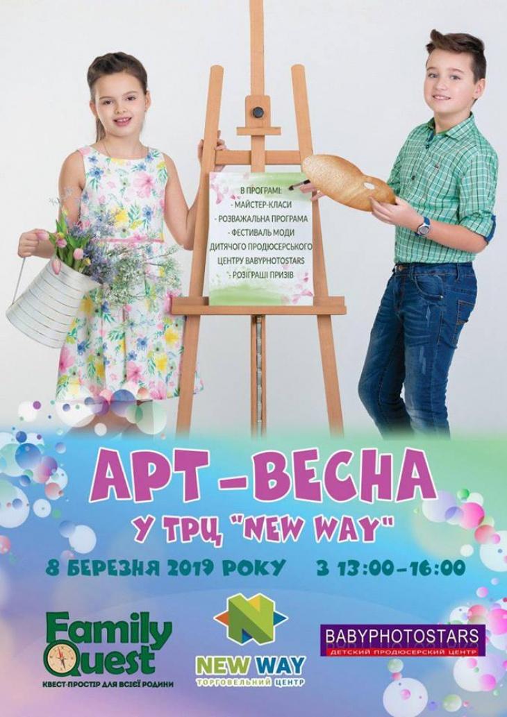 """Арт-Весна в ТРЦ """"New Way"""""""