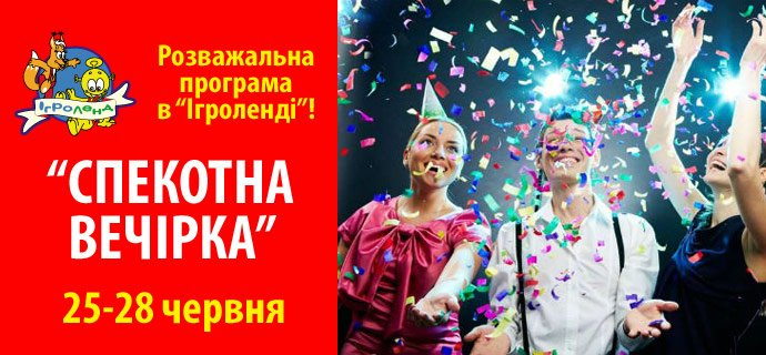 Розважальна програма «Спекотна вечірка» в «Ігроленді»!