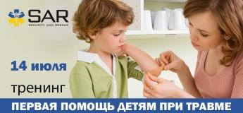 Первая помощь детям при травме