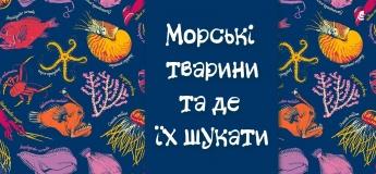 Морські тварини. Програма для дошкільнят