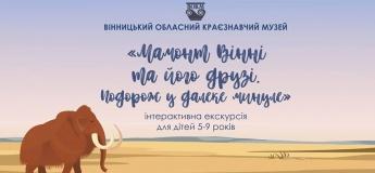 """""""Мамонт Вінні та його друзі"""""""