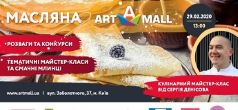Масляна в ТРЦ Art Mall