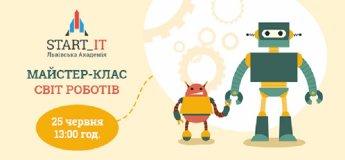 Безкоштовний  майстер-клас з робототехніки