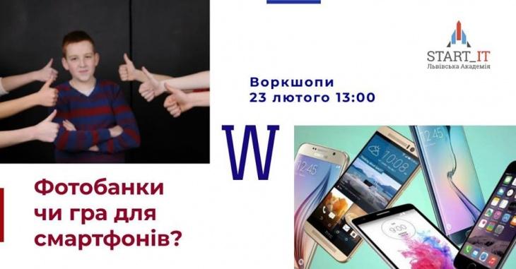 """Воркшопи """"Фотобанки чи гра для смартфонів?"""""""