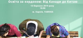 Открытый семинар в Харькове: Образование за рубежом. От Канады до Китая