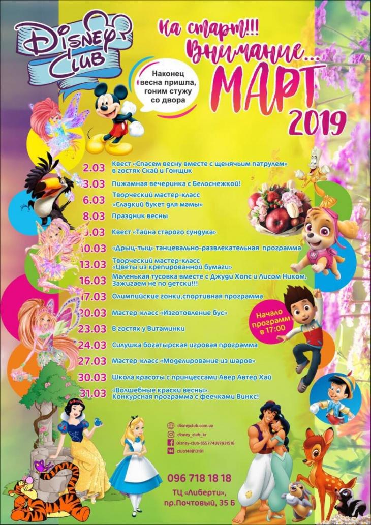Афиша мероприятий март 2019