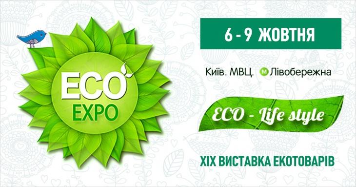 Международная выставка экотоваров и услуг для здорового образа жизни Еco-Expo