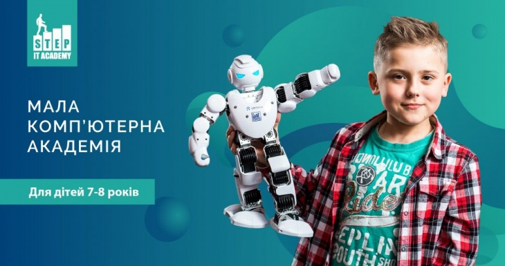 First Step: Мала Комп'ютерна Академія набирає на навчання дітей 7-8 років