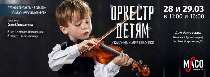 """Оркестр - детям """"Сказочный мир классики"""""""