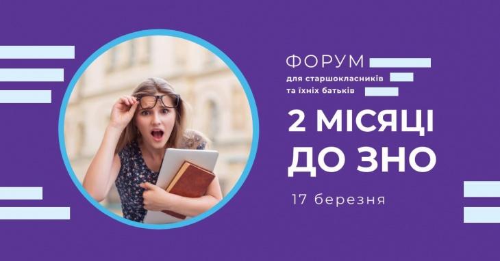 """Освітній Форум """"Два місяці до ЗНО"""""""