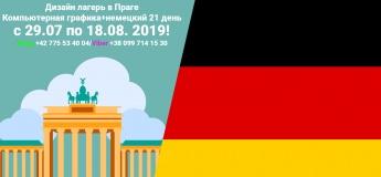 Табір в Празі. Комп'ютерна графіка + німецька мова