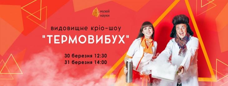 """Кріо-шоу """"Термовибух"""""""
