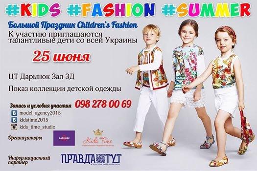 У market-mall «Даринок» відбудеться дитячий показ мод