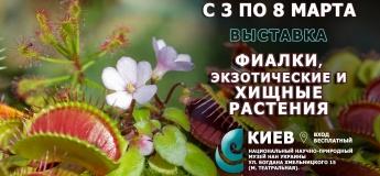 Весняна виставка хижих та екзотичних рослин