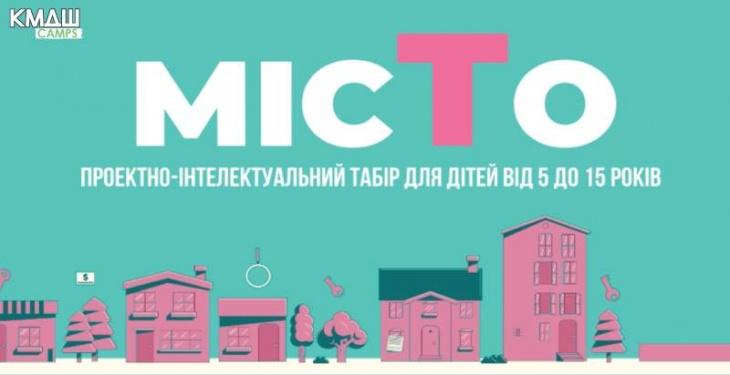 """Проектно-інтелектуальний табір """"Місто-2019"""""""