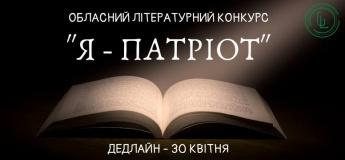"""Літературний конкурс """"Я-Патріот"""""""