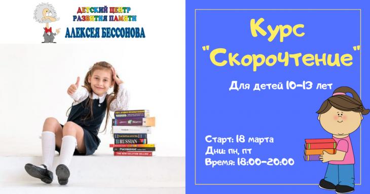 """Курс """"Скорочтение"""" для детей 10 - 13 лет"""