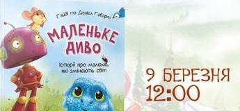 Дитяча субота: Маленьке диво