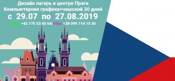 Комп'ютерна графіка + Чеська мова 30 днів в Празі