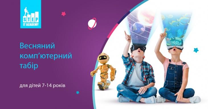Весняний ІТ-табір для дітей 7-14 років