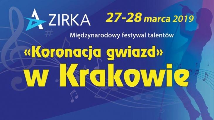 Фестиваль талантов в Кракове + Дневной Кинолагерь | Festywal talentów w Krakowie.