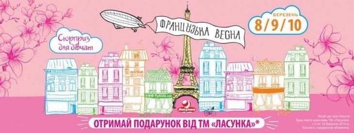 Французька Весна У Fly Kids