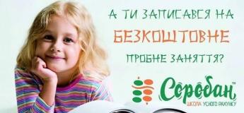 """Школа """"Соробан"""" запрошує на безкоштовний урок"""