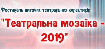 """Фестиваль дитячих театральних колективів """"Театральна мозаїка 2019"""""""
