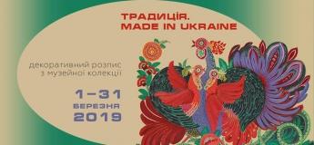 Виставка «Традиція. Made in Ukraine»