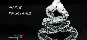 Магія кристалів