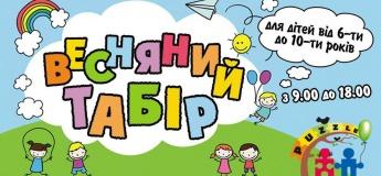 Весняний денний табір для дітей від 6 до 10 років