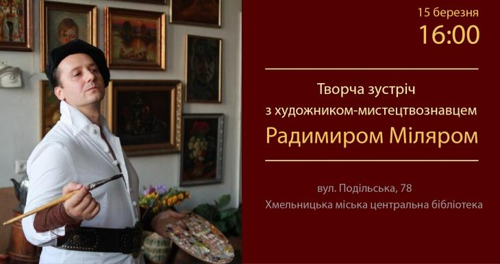 Творча зустріч з художником-мистецтвознавцем Радимиром Міляром