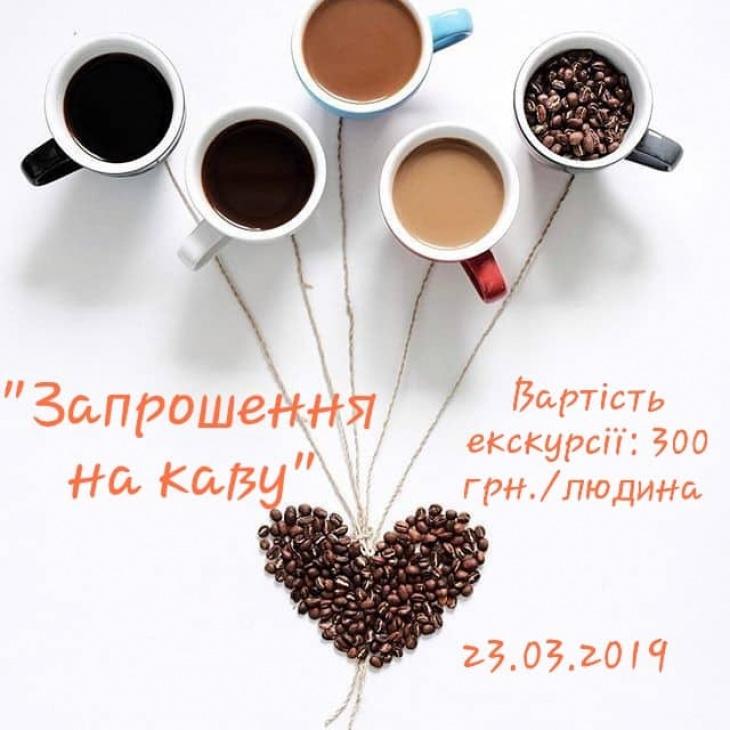 """Екскурсія """"Запрошення на каву"""""""