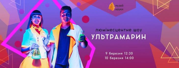 "Різнокольорове шоу ""Ультрамарин"""