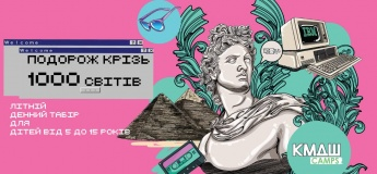 Проектно-інтелектуальний денний табір у Києві