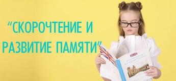 """Бесплатный мастер-класс """"Скоромышление"""" для детей"""