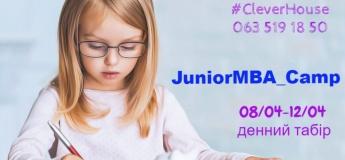 Денний Junior_MBA_Camp