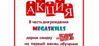 """Ко дню рождения """"MegaSkills"""" дарим скидку 50% на первый месяц обучения"""