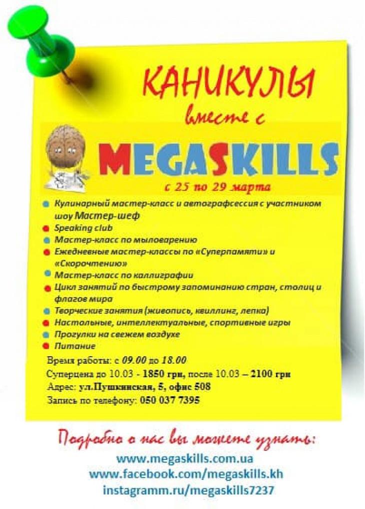 Дневной городской лагерь на весенних каникулах MegaSkills