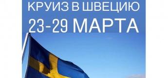 Весняні канікули у Стокгольмі