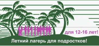 """Ресурсно-оздоровительный лагерь """"Уже не дети"""""""