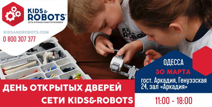 День Открытых дверей от Сети Kids&Robots