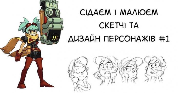 """Відкритий гурток """"Скетчі та дизайн персонажів"""""""