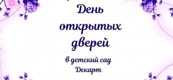 """День открытых дверей в детском саду """"Декарт"""""""