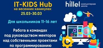 IT-KIDS Hub на весенних каникулах